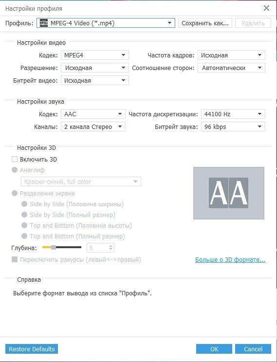 Скриншоты к AnyMP4 DVD Ripper 7.2.26 (2019) РС   RePack & Portable