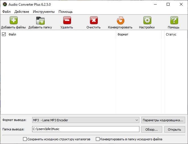 Скриншоты к Abyssmedia Audio Converter Plus 6.2.5.0 (2019) РС | RePack & Portable