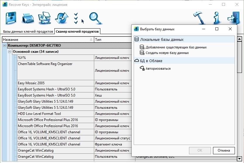 Скриншоты к Recover Keys Enterprise 11.0.4.229 (2019) РС | RePack & Portable
