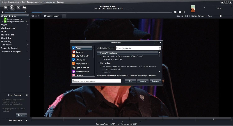 Скриншоты к JRiver Media Center 25.0.75 (2019) РС RePack