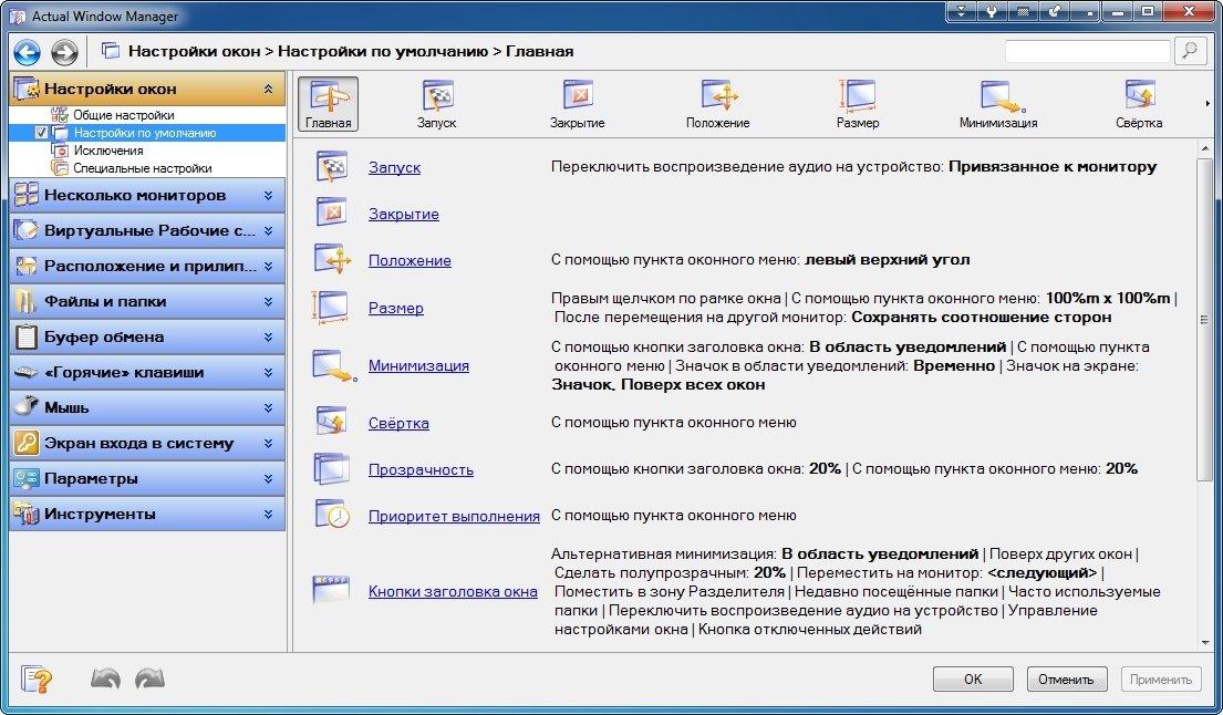 Скриншоты к Actual Window Manager 8.14.1 (2019) РС